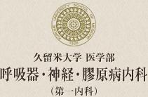 久留米大学医学部 呼吸器・神経・膠原病内科(第一内科)