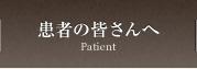 患者の皆さんへ
